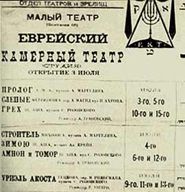 A poster of Jewish Chamber Theatre in Petrograd. 1919