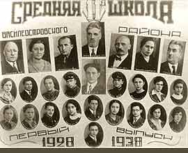 First issue of 11th Ethnic Jewish School. 1938. Photo