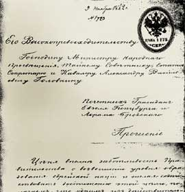 The petition of Gunzburg and Brodsky for establishment of OPE
