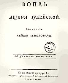 "The title page of the book ""Lamentation of the Daughter of Judaea"""